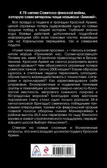 Обложка сзади Зимняя война: «Ломят танки широкие просеки» Максим Коломиец