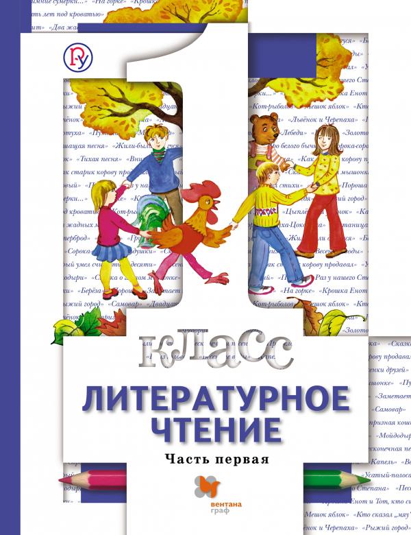 Литературное чтение. В 2 частях. 1кл. Учебник. Изд.3