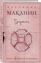 Маканин В.С. - Предтеча' обложка книги