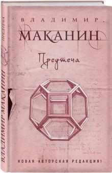 Маканин В.С. - Предтеча обложка книги