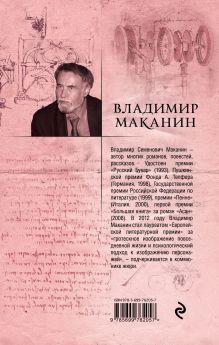 Обложка сзади Предтеча Владимир Маканин
