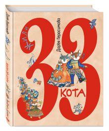 Герасимова Д.С. - Жили 33 кота. Веселые буквы обложка книги