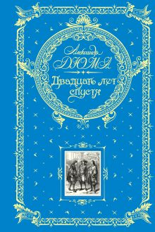 Дюма А. - Двадцать лет спустя обложка книги