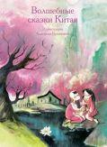 Волшебные сказки Китая (обл)