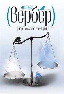 Вербер Б. - Вербер.Добро пожаловать в Рай обложка книги