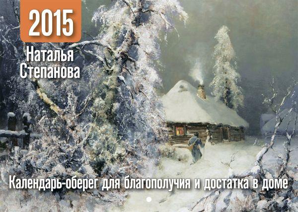Степанова.Календарь-оберег на 2015 год для благополучия и достатка в доме Степанова Н.И.