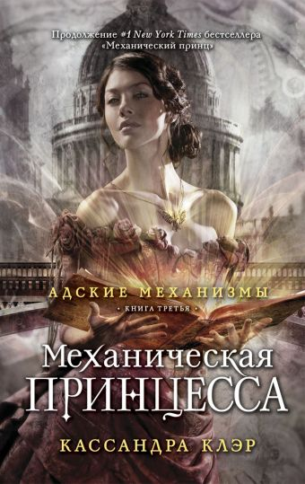 Адские механизмы.Механическая принцесса. Книга третья Клэр К.