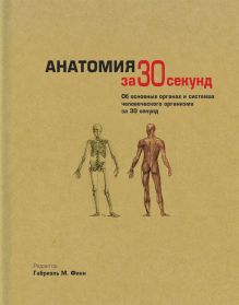 - Узнать за 30 секунд.Анатомия за 30 секунд обложка книги