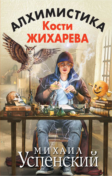 Алхимистика Кости Жихарева от book24.ru
