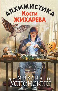 Алхимистика Кости Жихарева обложка книги