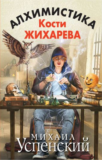 Алхимистика Кости Жихарева Успенский М.Г.
