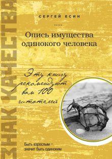 Обложка Опись имущества одинокого человека Сергей Есин