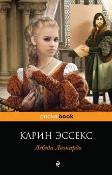 Эссекс К. - Лебеди Леонардо обложка книги
