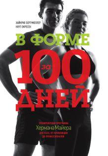 Бергмюллер Х.; Окресек К. - В форме за 100 дней. Тренировочная программа Хермана Майера для всех, от начинающих до профессионалов обложка книги
