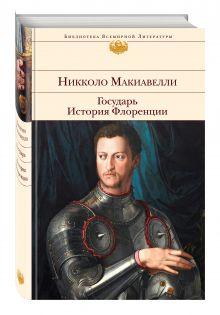 Макиавелли Н. - Государь. История Флоренции обложка книги