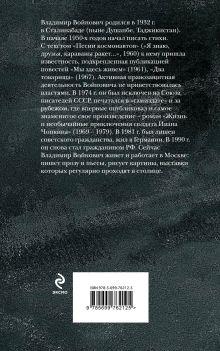 Обложка сзади Жизнь и необычайные приключения солдата Ивана Чонкина. Книга 3. Перемещенное лицо Владимир Войнович