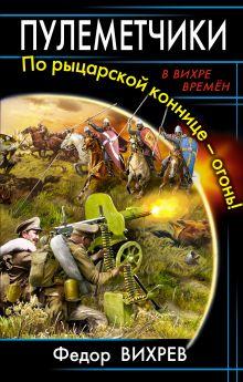 Пулеметчики. По рыцарской коннице – огонь! обложка книги