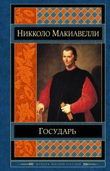 Макиавелли Н. - Государь обложка книги