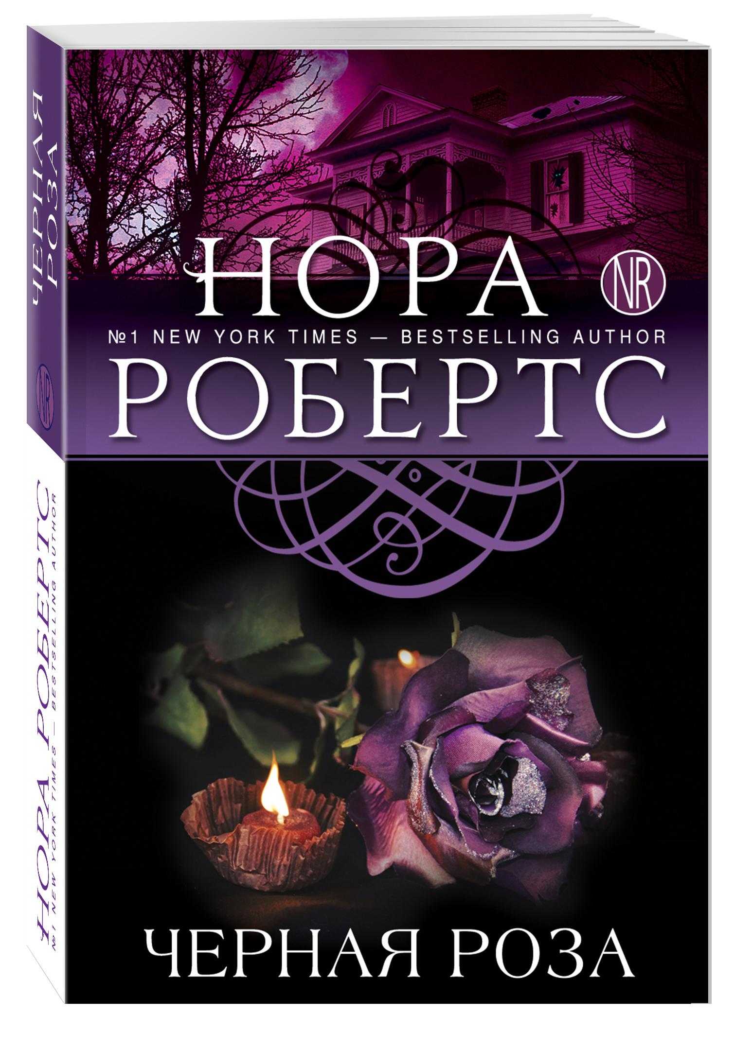 Черная роза от book24.ru