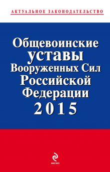 - Общевоинские уставы Вооруженных сил Российской Федерации 2015 обложка книги