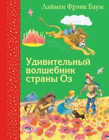 Удивительный волшебник страны Оз (ил. М.Формана)
