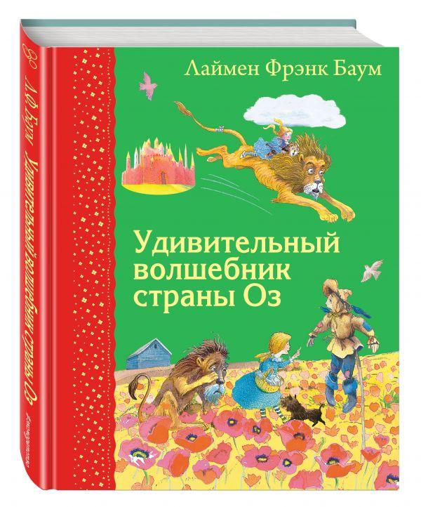 Удивительный волшебник страны Оз (ил. М.Формана) Баум Л.Ф.