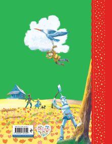 Обложка сзади Удивительный волшебник страны Оз (ил. М.Формана) Лаймен Фрэнк Баум