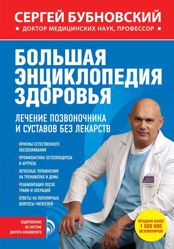 Книга доктора бубновского оздоровление позвоночника и суставов скачать как питать сустав при обездвиживании