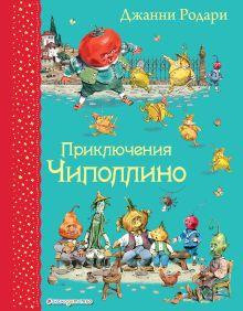 Обложка Приключения Чиполлино (ил. В. Челака) Джанни Родари