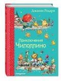 Приключения Чиполлино (ил.В. Челака)