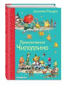 Родари Дж. - Приключения Чиполлино (ил.В. Челака) обложка книги