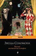 Звезда Соломона. Русские мистические истории