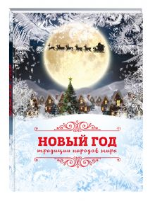 Матюхова Н.Н. - Новый Год: традиции народов мира обложка книги