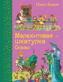 Обложка Малахитовая шкатулка. Сказы (ил. М. Митрофанова) Павел Бажов