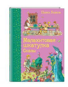 Бажов П.П. - Малахитовая шкатулка. Сказы (ил. М. Митрофанова) обложка книги