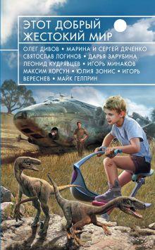 Дивов О., Дяченко М. и С., Логинов С. и др. - Этот добрый жестокий мир обложка книги