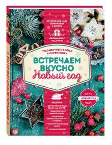 - Встречаем вкусно Новый год. Праздничные блюда и сервировка обложка книги