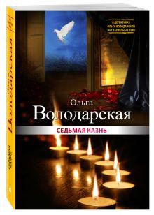 Володарская О. - Седьмая казнь обложка книги