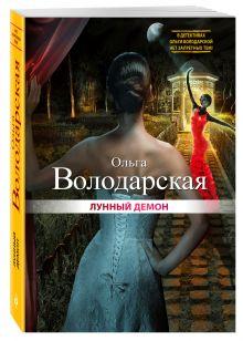 Володарская О. - Лунный демон обложка книги