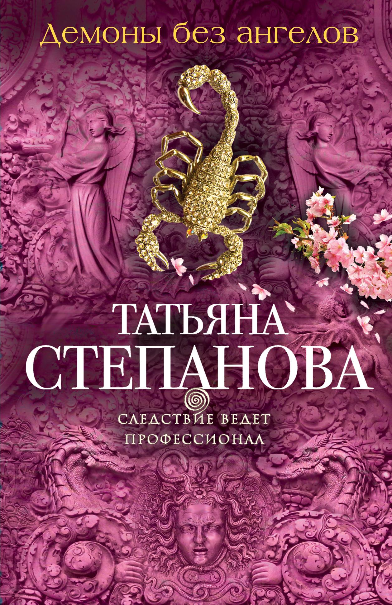 Демоны без ангелов от book24.ru