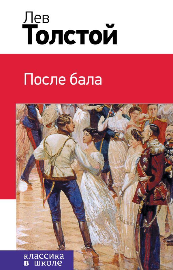 После бала Толстой Л.Н.