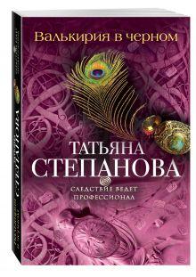 Степанова Т.Ю. - Валькирия в черном обложка книги