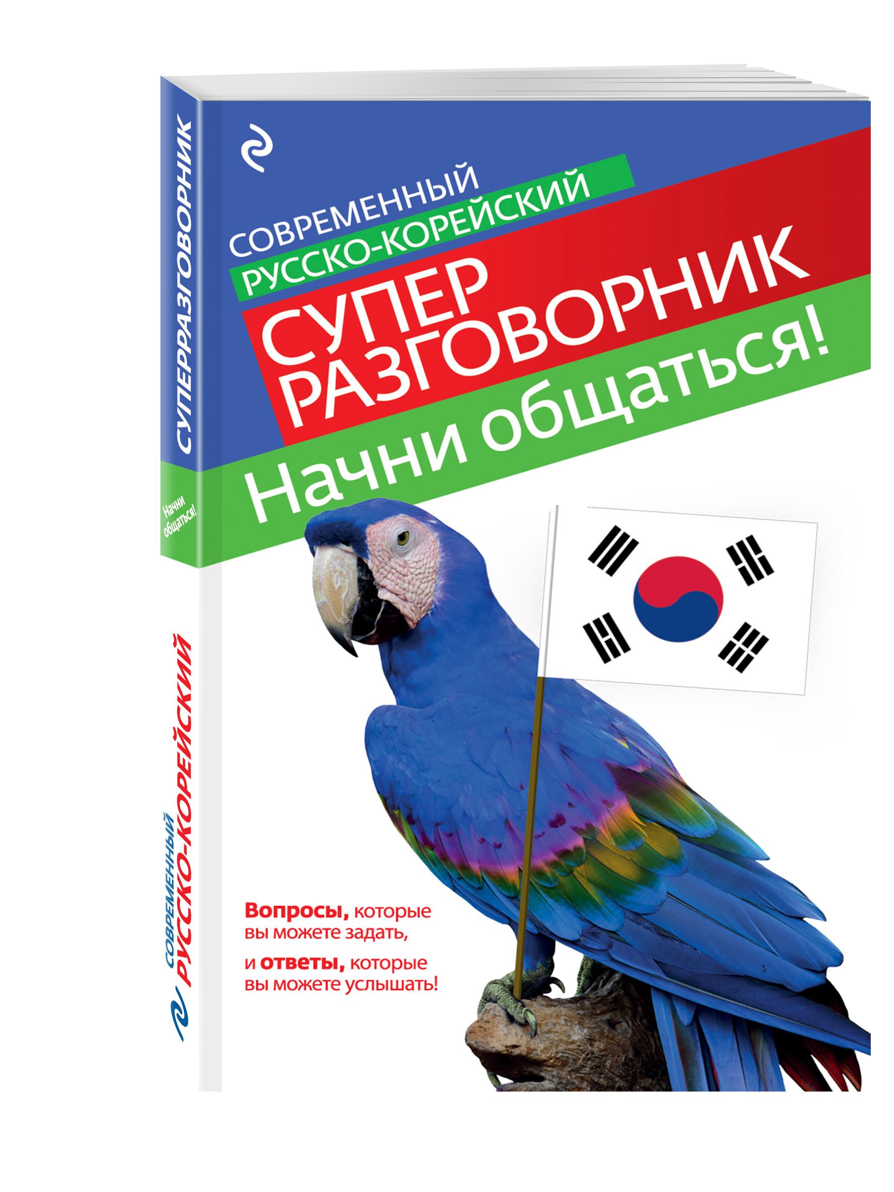 Начни общаться! Современный русско-корейский суперразговорник ( Тортика С.А.  )
