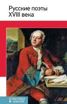 - Русские поэты ХVIII века обложка книги