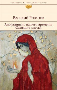 Обложка Апокалипсис нашего времени. Опавшие листья Василий Розанов