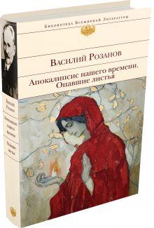 Розанов В.В. - Апокалипсис нашего времени. Опавшие листья обложка книги