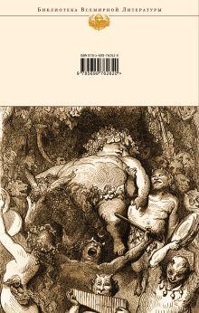 Обложка сзади Гаргантюа и Пантагрюэль Франсуа Рабле
