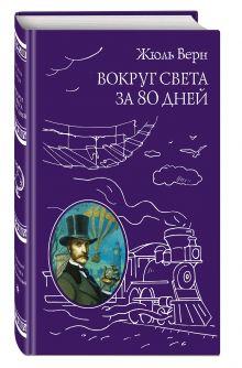 Вокруг света за 80 дней обложка книги