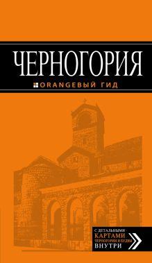 Черногория: путеводитель. 3-е изд., испр. и доп.