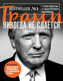 Обложка Трамп никогда не сдается Дональд Трамп